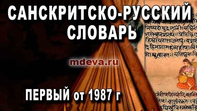 Санскритско-русский словарь, около 1500 слов