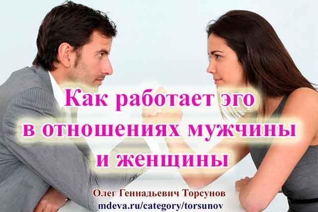 Торсунов О.Г. Как работает эго в отношениях мужчины и женщины