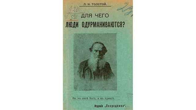 Лев Николаевич Толстой — Для чего люди одурманиваются