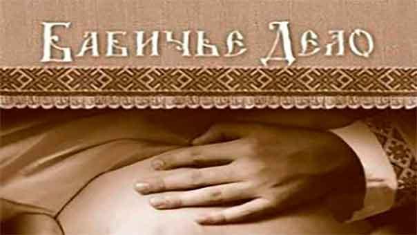 Смотрите видеофильм «бабичье дело» в 2-х частях
