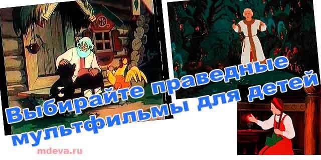 Русские сказки. Подмена образов. Правда об американских мультфильмах