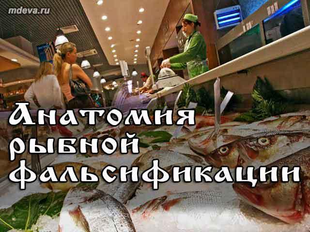 Идентификация и фальсификация рыбной продукции