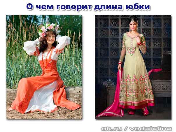 Почему так важно носить женщинам юбку