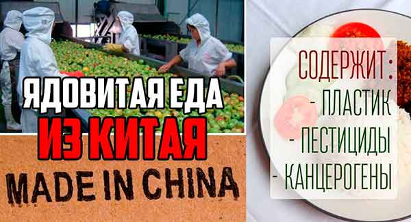 10 Продуктов из Китая, содержащих Пластик, Пестициды и Канцерогены