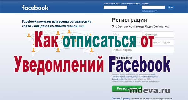 Как отписаться от рассылки facebook на почту