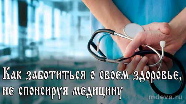 Как заботиться о своем здоровье, не спонсируя медицину?