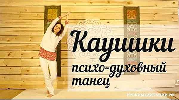 Обучение женскому йогическому танцу Каушики. Каушики танец видео 21 минута