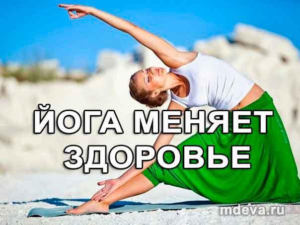 Йога меняет здоровье на генетическом уровне!