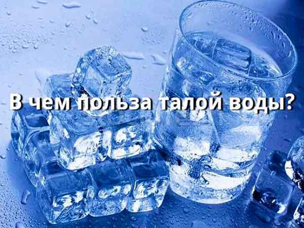 Талая вода — свойства и способы получения