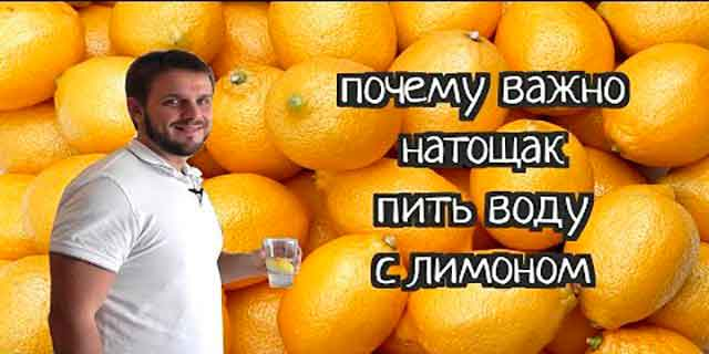 Зачем пить воду с лимоном натощак? Вода с лимоном натощак заменит уйму лекарств!